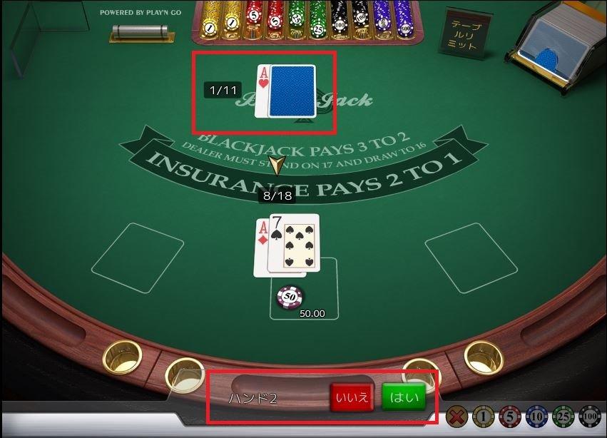 オンラインカジノ EMPIRE777 インシュランス