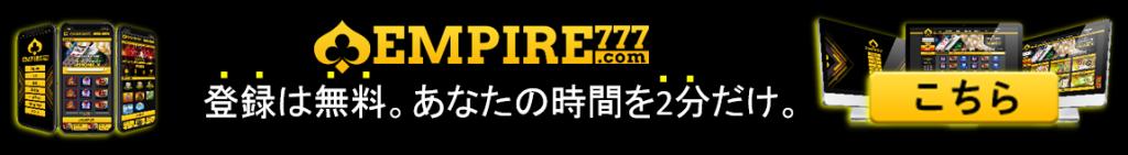 オンラインカジノ 登録