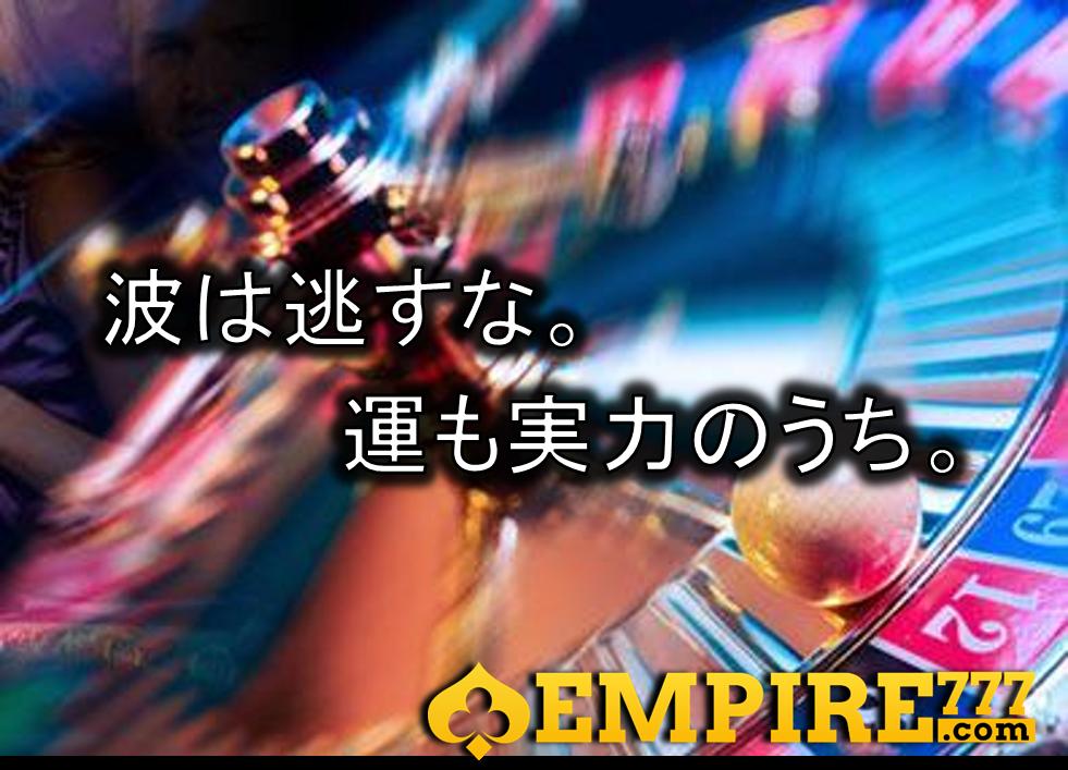 オンラインカジノ EMPIRE777