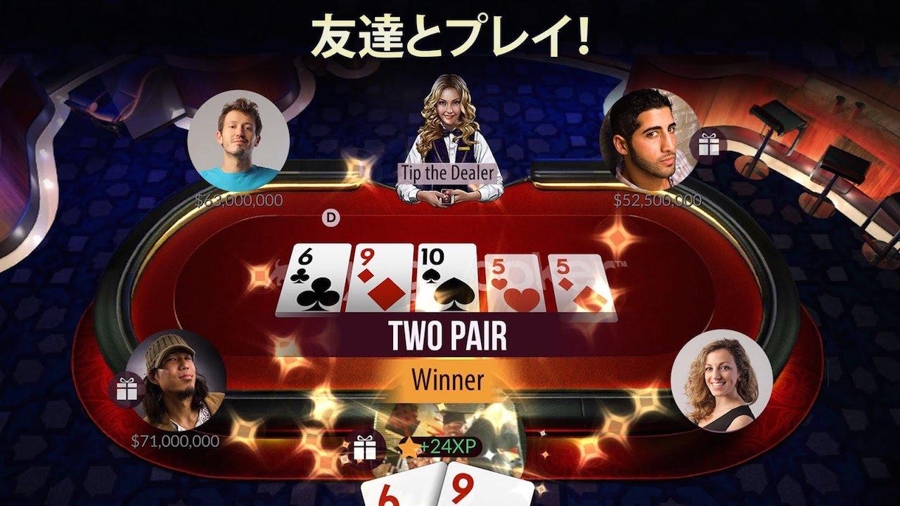 Zyngaポーカーを友達とプレイ